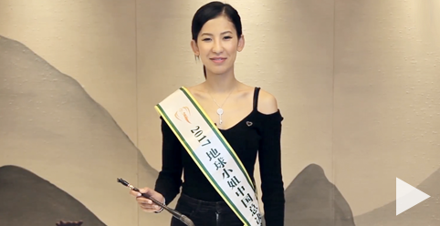Miss Earth China 2017 Eco-Video